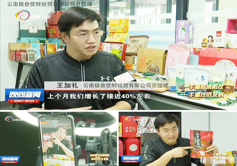 云南電視臺新業態催生新動能報道極食優鮮社交電商爆發式增長